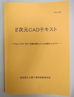 初級CAD検定