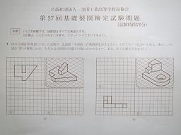 基礎製図検定