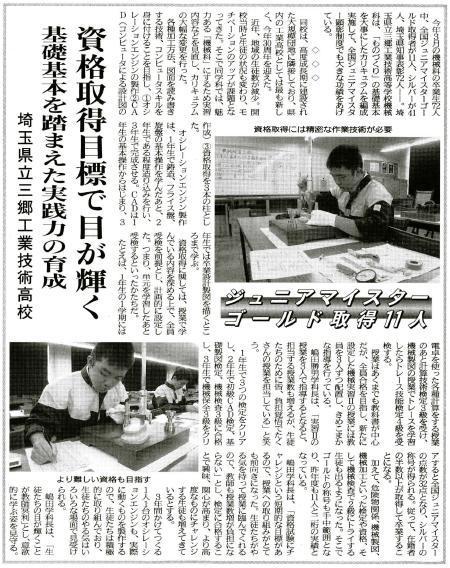教育新聞の記事